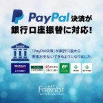 Permalink to PayPalが銀行口座振替に対応します!