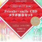 Permalink to 【期間限定】新春セット2021 予約受付中★Holiday Sale 第5弾